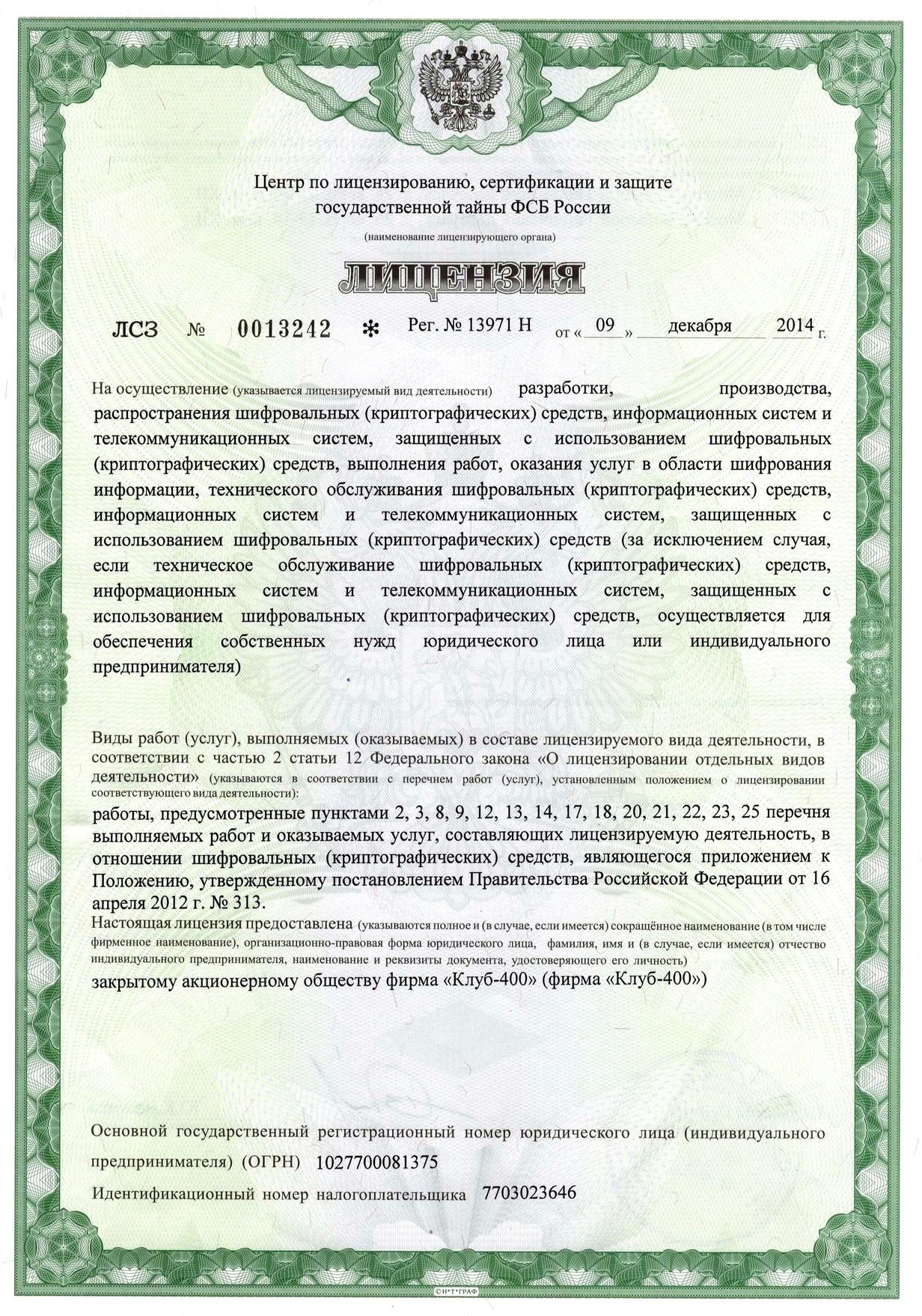 Лицензия ФСБ №13971 (лицевая сторона)