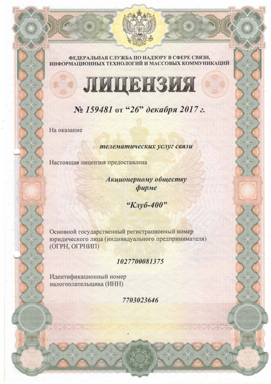 Лицензия №159481 от 26.12.2017г. (лицевая сторона)