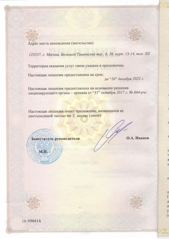 Лицензия №159481 от 26.12.2017г. (оборот)