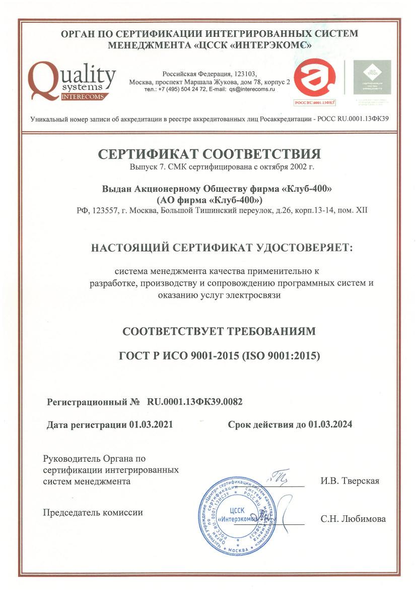 Сертификат ГОСТ Р ИСО 9001-2015 менеджмента качества №RU.0001.13ФК39.0082 от 01.03.2021 г.