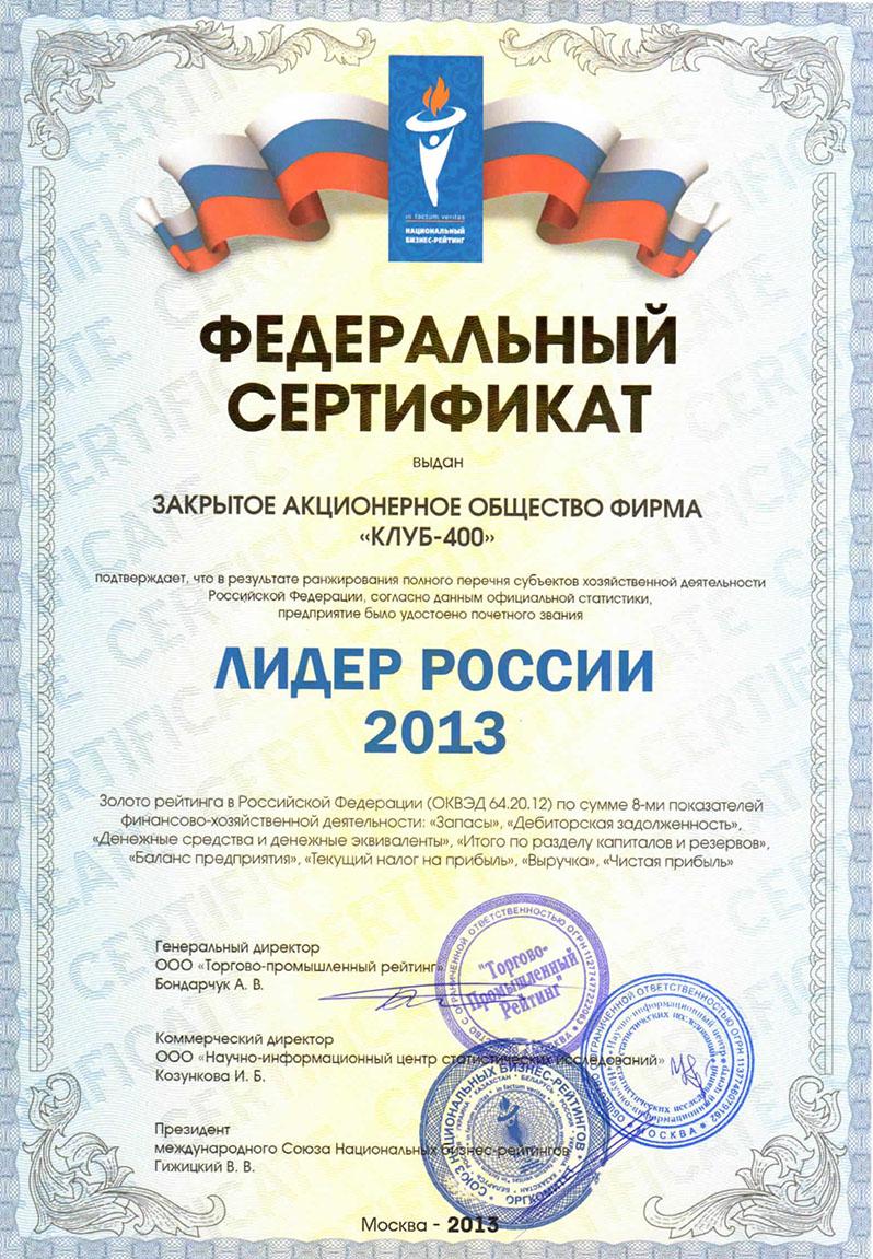 Сертификат «Лидер России 2013»